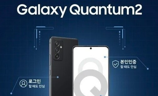 The Samsung Galaxy Quantum 2 is completely filtered: the mid-range with a quantum chip